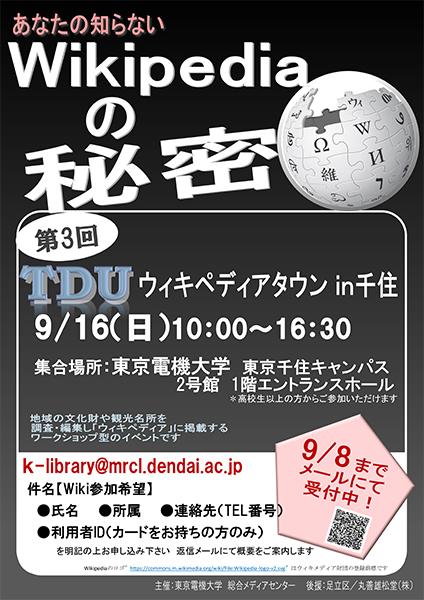 東京 電機 大学 メール